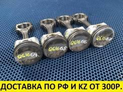 Шатун Nissan QG13/QG15/QG16/QG18/GA13/GA14/GA15/GA16. Оригинал