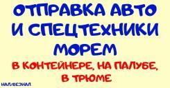 Перевозка Автомобилей и спецтехники/Морские перевозки/ Контейнерные