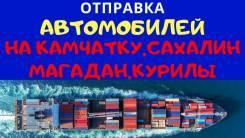 Отправка автомобилей и спецтехники морем в контейнерах и на палубе