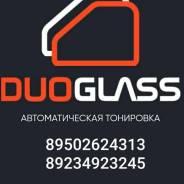 Автоматическая тонировка Duoglass
