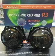 Bi-LED линзы для авто Aozoom R3 Полярное Сияние 3.0 дюйма