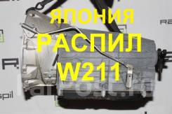 АКПП Mercedes Benz W211 M272 722.906 722906 [2005гв]