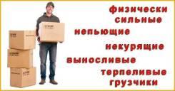 Услуги грузчиков Владивосток, Артем