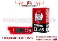 Толщиномер Etari ЕТ 555 (металл-алюминий)