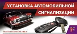Установка автосигнализаций на любые автомобили. Высочайшее качество.