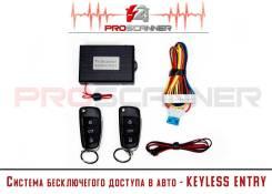 Система бесключевого доступа в авто - Keyless Entry System