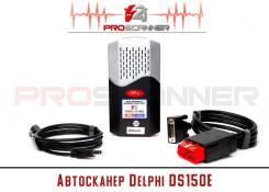 Автосканер Delphi DS150E мультимарочный (легковые-грузовые)