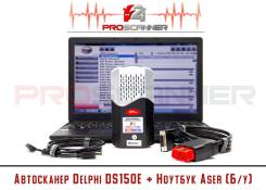 Автосканер Delphi DS150E + ноутбук