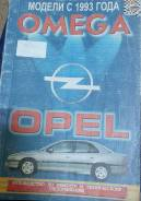 Книга (Автолитература) Opel Omega модели с 1993 года