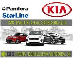 Установка автосигнализаций на KIA. Pandora, StarLine.