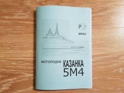 Паспорт на лодку Казанка 5М4 и многие другие