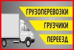 Барнаул. Грузчики-переезды-вывоз мусора-утилизация