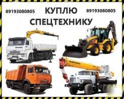 Срочный выкуп грузовых автомобилей и спец. техники.
