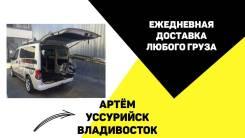 Ежедневная доставка груза в Артем, Уссурийск, Владивосток