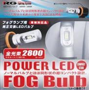 Led лампы Racing Gear RGH-P542 6000K Япония