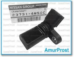 Датчик распредвала Nissan (Оригинал) 23731-4M50C