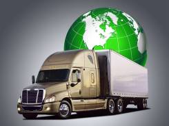 Грузоперевозки тягач, реф, фургон, по России, в Китай