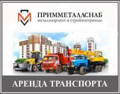 """Аренда - тягач, самосвал, автовышка, эвакуатор - ООО """"Примметаллснаб"""""""