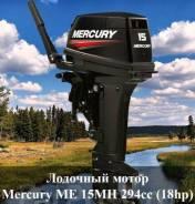 Лодочный мотор Mercury ME 15MH (294CC) в Комсомольске!
