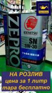 Idemitsu Zepro Eco Medalist 5W-30 SN/GF-5 Масло Синтетическое +Подарок