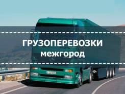 Попутные грузоперевозки, сборные грузоперевозки По России