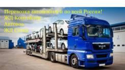 Перевозка автомобилей по всей России