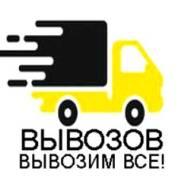 Вывоз ванн, батарей, бытовой техники бесплатно, вывоз мусора