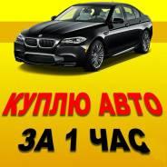 Выкуп АВТО в Уссурийске! Срочный автовыкуп битых авто! Дороже всех!
