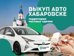 Выкуп АВТО в Хабаровске! Срочный автовыкуп битых авто! Дороже всех!