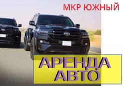 Авто Прокат Аренда авто прокат, от 1100 сутки, хорошие автомобили
