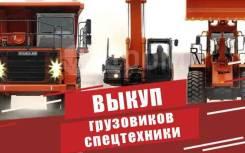 Выкуп авто, грузовиков, тягачей и спецтехники! Продать спецтехнику