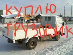 Куплю бортовой грузовик