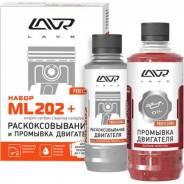 Раскоксовка LAVR LN2505