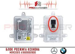 Блок розжига ксенона Mercedes A1669002800
