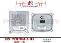 Блок управления фарой Audi 420907472G