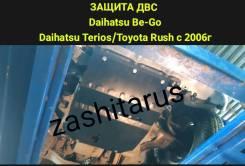 Защита картера Toyota Rush Daihatsu Be-Go Daihatsu Terios с 2006г
