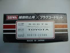Провода высоковольтные Seiwa 50079 Toyota Chaser, LITE/Townace 3S,4S