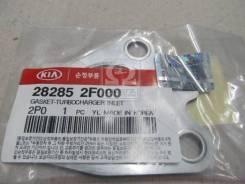28285-2F000 Hyundai/KIA Прокладка СВОГ
