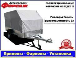 Прицеп Для Квадроцикла Оцинкованный 2.55м х 1.5м в сборе с тентом