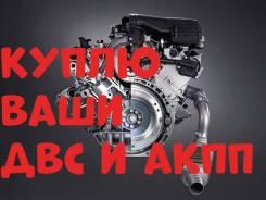 Куплю Неисправные ДВС и АКПП , МКПП Вариатор