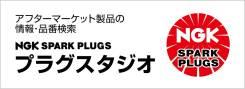 Провода зажигания Mazda Bongo/ Nissan Vanette