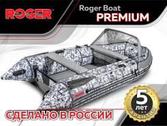 Лодка Roger 370 НД в очень богатой комплектации Premium, пр-во Россия