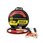 Провода прикуривания CarPerformance морозостойкие + сумка 500A длина 2,2 метра