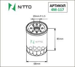 Фильтр Масляный Nitto Nitto арт. 4M117