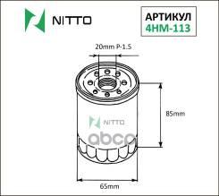 Фильтр Масляный Nitto Nitto арт. 4HM113