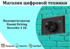 Видеорегистратор Xiaomi Driving Recorder 2 2K!