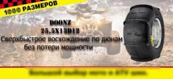 25,5Х13D12 Douglas Doonz Straight Blade 6PR (ATV)