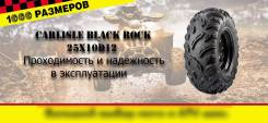 25X10D12 Новые, Carlisle Black ROCK 6PR (ATV)