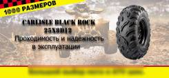 25X8D12 Новые, Carlisle Black ROCK 6PR (ATV)