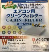 Фильтр салонный VIC AC-207E